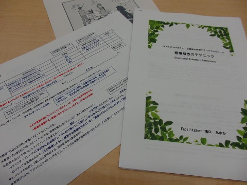 EFT企業研修
